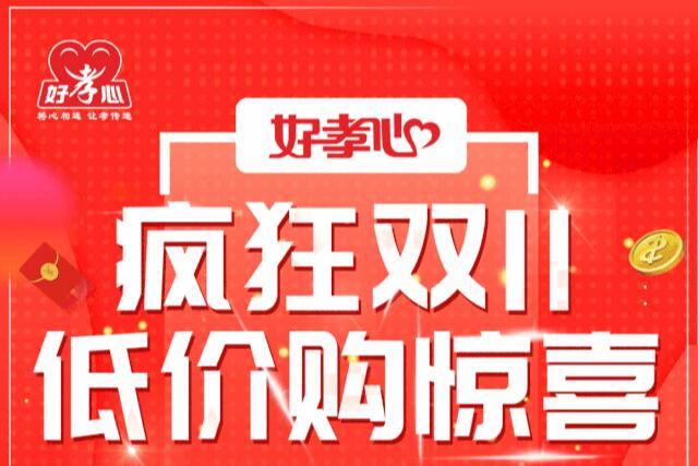 好孝心营养健康双11 尖叫购物节,火热开启!!!